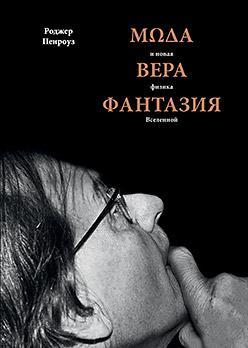 Книга «Мода, вера, фантазия и новая физика Вселенной»