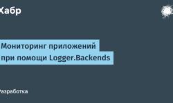 Мониторинг приложений при помощи Logger.Backends