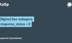 [Nginx] Как победить response_status = 0