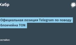 Официальная позиция Telegram по поводу блокчейна TON