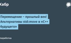 Перемещение — прошлый век! Альтернативы std::move в «C++ будущего»