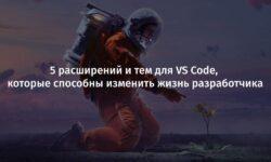 [Перевод] 5 расширений и тем для VS Code, которые способны изменить жизнь фронтенд-разработчика