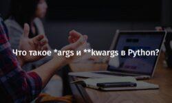 [Перевод] Что такое *args и **kwargs в Python?