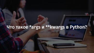 Фото [Перевод] Что такое *args и **kwargs в Python?