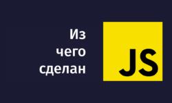 [Перевод] Из чего сделан JavaScript?
