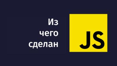 Фото [Перевод] Из чего сделан JavaScript?