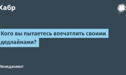 [Перевод] Кого вы пытаетесь впечатлить своими дедлайнами?