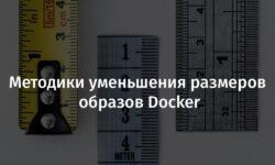 [Перевод] Методики уменьшения размеров образов Docker