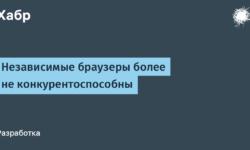 [Перевод] Независимые браузеры более не конкурентоспособны