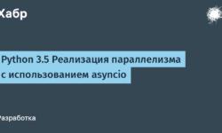 [Перевод] Python 3.5 Реализация параллелизма с использованием asyncio