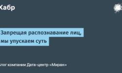 [Перевод] Запрещая распознавание лиц, мы упускаем суть