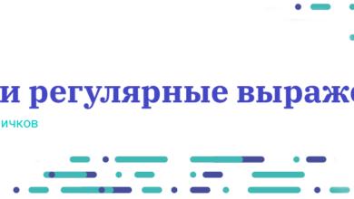 Photo of PHP и регулярные выражения: азы для новичков