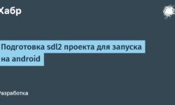 Подготовка sdl2 проекта для запуска на android