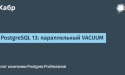 PostgreSQL 13: параллельный VACUUM