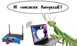 Похек Wi-Fi встроенными средствами macOS