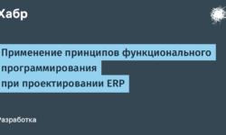 Применение принципов функционального программирования при проектировании ERP