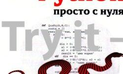 Пропаганда тоталитарного режима, антисемитизм и гомофобия в учебнике по программированию 2019 года? — Это возможно