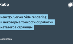 ReactJS, Server Side rendering и некоторые тонкости обработки метатегов страницы