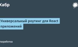 Универсальный роутинг для React приложений