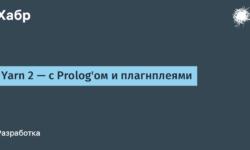 Yarn 2 — с Prolog'ом и плагнплеями