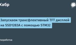 Запускаем трансфлективный TFT дисплей на SSD1283A с помощью STM32
