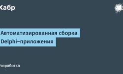 Автоматизированная сборка Delphi-приложения
