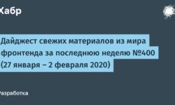 Дайджест свежих материалов из мира фронтенда за последнюю неделю №400 (27 января — 2 февраля 2020)