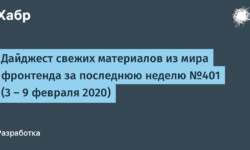 Дайджест свежих материалов из мира фронтенда за последнюю неделю №401 (3 — 9 февраля 2020)
