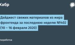 Дайджест свежих материалов из мира фронтенда за последнюю неделю №402 (10 — 16 февраля 2020)