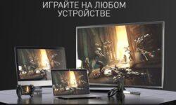 GeForce NOW будет пристанищем обделённых нормальными игровыми системами