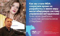 HighLoad++, Анастасия Цымбалюк, Станислав Целовальников (Сбербанк): как мы стали MDA