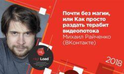 HighLoad++, Михаил Райченко (ManyChat): почти без магии, или как просто раздать терабит видеопотока