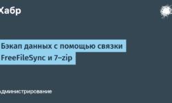 [Из песочницы] Бэкап данных с помощью связки FreeFileSync и 7-zip