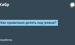 [Из песочницы] Как правильно делать код-ревью?
