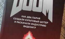 [Из песочницы] Повелители DOOM: как два парня создали культовый шутер и раскачали индустрию видеоигр