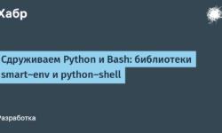 [Из песочницы] Сдруживаем Python и Bash: библиотеки smart-env и python-shell