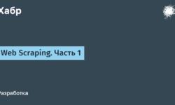 [Из песочницы] Web Scraping. Часть 1