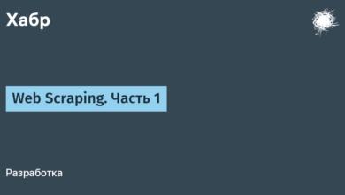 Фото [Из песочницы] Web Scraping. Часть 1