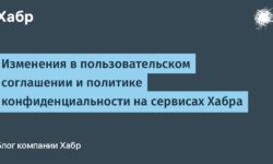Изменения в пользовательском соглашении и политике конфиденциальности на сервисах Хабра