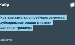 Краткие заметки embed-программиста: дублирование секции в памяти микроконтроллера