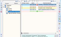 МодусДок Free 7.4.316 (Windows)