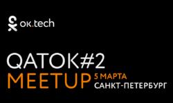 ок.tech: QATOK #2