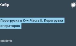 Перегрузка в C++. Часть II. Перегрузка операторов