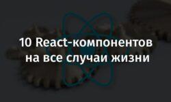 [Перевод] 10 React-компонентов на все случаи жизни
