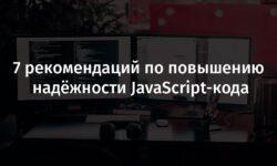 [Перевод] 7 рекомендаций по повышению надёжности JavaScript-кода