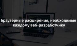 [Перевод] Браузерные расширения, необходимые каждому веб-разработчику