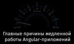 [Перевод] Главные причины медленной работы Angular-приложений