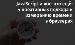 [Перевод] JavaScript и кое-что ещё: 4 креативных подхода к измерению времени в браузерах