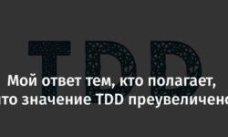 [Перевод] Мой ответ тем, кто полагает, что значение TDD преувеличено