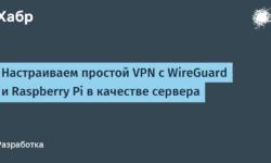 [Перевод] Настраиваем простой VPN с WireGuard и Raspberry Pi в качестве сервера